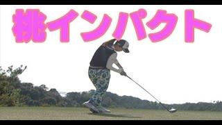 女子ゴルフ 上田桃子 ドライバーインパクトが過ごすぎる!連続&スロー、スイング解説有り