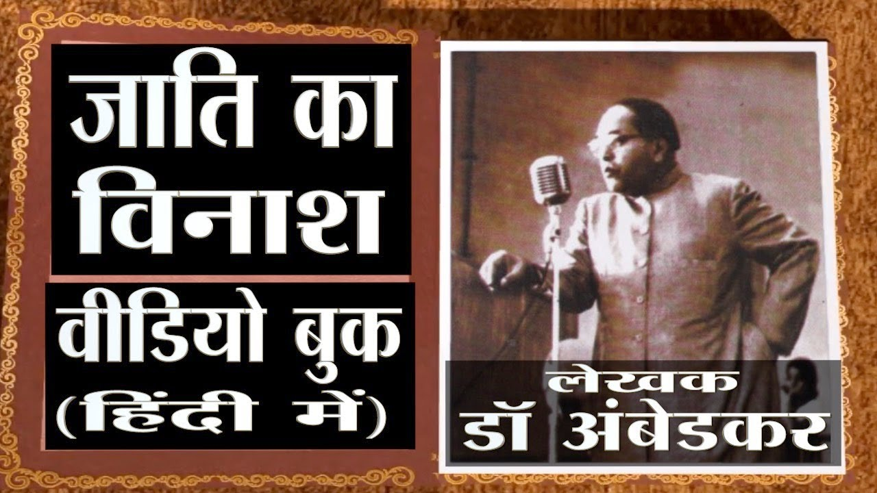 Annihilation of Caste by Dr B R Ambedkar (VIDEO BOOK) जाति का विनाश    डॉ बी आर अंबेडकर   वीडियो बुक