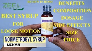 How To Control Loose Motion Of Children | Best Syrup For Loose Motion | Nor Metrogyl | Review