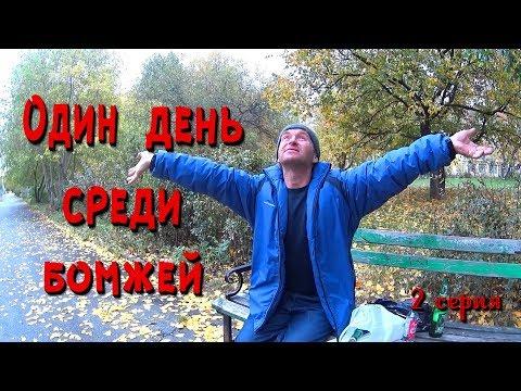 Один день среди бомжей. Часть 36 / 2 серия - Рыжий провожает Павла Васильевича до остановки! (18+)