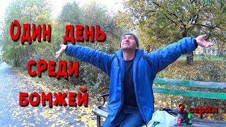 Один день среди бомжей. Часть 36 / 2 эпизод - Рыжий провожает Павла Васильевича до остановки! (18+)