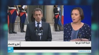الأحزاب الفرنسية تطالب بتعديل معاهدة لشبونة