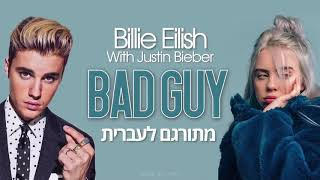 Cover images Billie Eilish - Bad guy (with Justin Bieber) | מתורגם לעברית