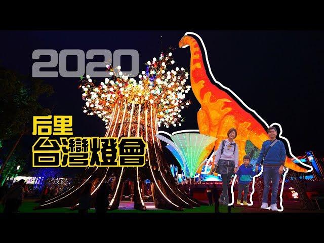 【2020台灣燈會攻略】 跟我們一起逛台中后里森林園區、馬場園區 太美了!逛了5小時也逛不完啊!