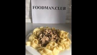 Паста с консервированными грибами в сметанном соусе: рецепт от Foodman.club