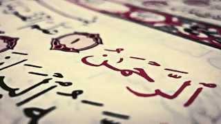 سورة الرحمن القارئ الشيخ إدريس أبكر صوت رائع