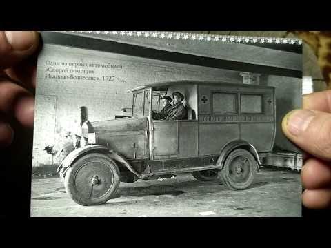Иваново-Вознесенск 20-30-е годы ХХ века