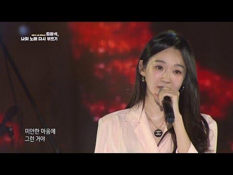 Davichi 다비치 - This Love (Sing My Song Again 2018)