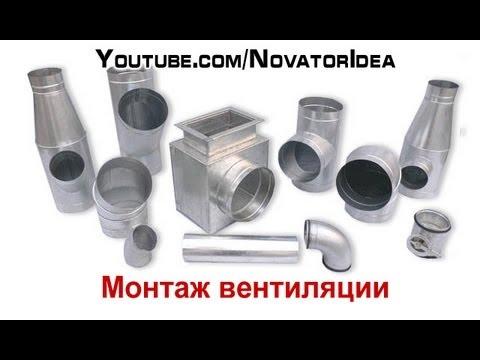 Монтаж вентиляции, особенности фольгированной утепленной гофротрубы