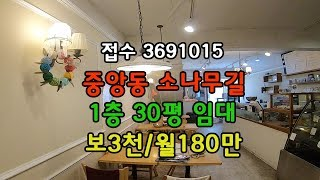 청주 시내소나무길 1층 30평 부동산상가,카페임대 36…