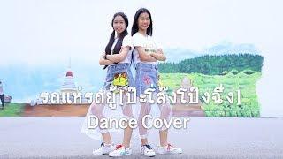 รถแห่รถยู้ [ป๊ะโ่ล๊งโป๊งฉึ่ง] - น้อง ทิวเทน Ver.กระต่าย พรรณนิภา Dance Cover By น้องวีว่า พี่วาวาว