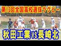 H23年度(H24 3月)第13回全国高等学校選抜ラグビー予選Cリーグ 秋田工業VS長崎北(フルバージョン)