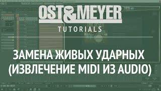 Замена живых ударных (извлечение MIDI из AUDIO)