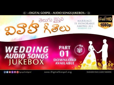 Telugu Christian Wedding Audio Songs HQ - Jukebox Part 01 || Digital Gospel HD