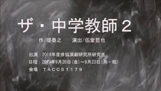 2019年度俳協演劇研究所「ザ・中学教師2」予告