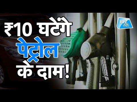 PM Modi घटाएंगे Petrol के दाम! | Biz Tak