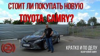 Стоит ли покупать новую Камри? Тест-драйв Toyota Camry 2018