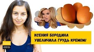 КСЕНИЯ БОРОДИНА увеличила грудь кремом + Евровидение 2017