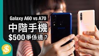 分清楚Samsung中階手機 $500爭係邊? A70 VS A60   廣東話   手機評測 【Price產品比較】