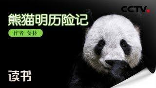 """《读书》 20190818 蒋林《熊猫明历险记》 熊猫明成为反战""""代言人""""  CCTV科教"""