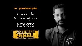 From The Bottom Of Our Hearts - Taramani | A Tribute to Na. Muthukumar from Ram & Yuvan Shankar Raja