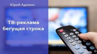 ТВ - реклама бегущая строка, как способ увеличения продаж. Как увеличить продажи(, 2015-08-25T13:03:46.000Z)