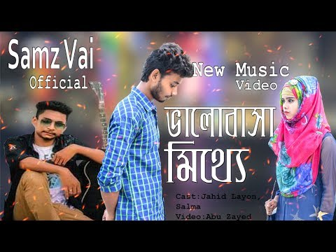 valobasha-mitthe- -samz-vai- -music-video- -bangla-new-song-2019