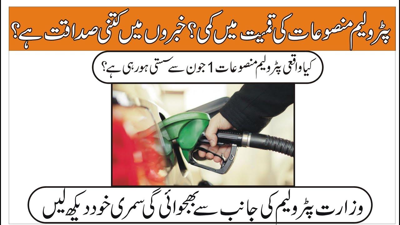 Petrol Prices in Pakistan | patrol news today Pakistan ...