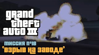 Grand Theft Auto III | Миссия #18 | Взрыв на заводе | Прохождение [Без комментариев]