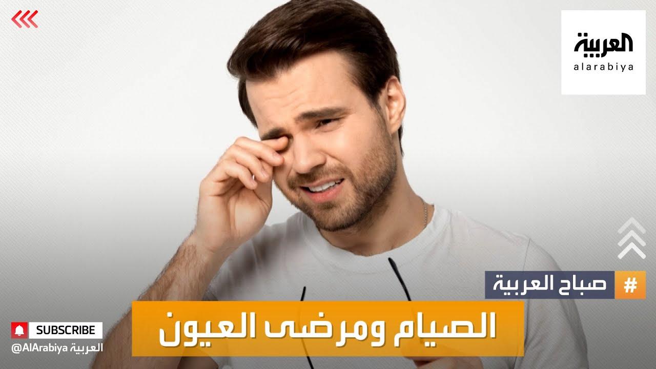 صباح العربية | الصوم وتأثيره على مرضى العيون  - نشر قبل 22 دقيقة