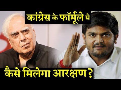 क्या कांग्रेस के फॉर्मूले से पटेलों को आरक्षण मिल जाएगा ? INDIA NEWS VIRAL