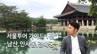 [Go별TV] 칠성투어 서울패키지 1탄 - 남산, 인사…