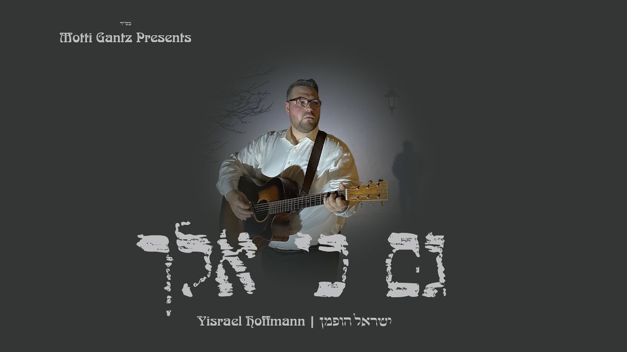Yisrael Hoffmann - Debut Single: