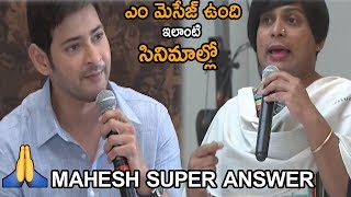 Mahesh Babu Excellent Reply to Transgender Vaishnavi | KTR | Koratala SIva | Telugu Entertainment Tv