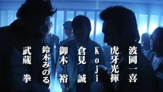 渋谷のギャング桐生(波岡一喜)は、前代未聞の東京23区制覇を成し遂げ...