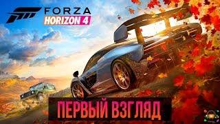 Forza Horizon 4 – Первый взгляд, предварительный обзор