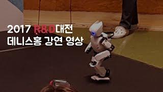 데니스홍 로봇 시연회 - 2017 대한민국 산업기술 R…