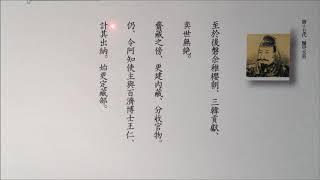 『古語拾遺』原文朗読 26 履中天皇