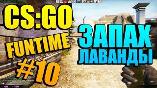 CS:GO FunTime #10 - Запах Лаванды