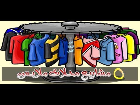 9b3ac45e8da40 مشاريع ناجحة .. 5 مشاريع محلات ملابس في السعودية - YouTube