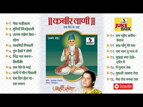 Kabir Vani by Anup Jalota | Kabir Bhajans Jukebox | Kabir Ke Dohe | Hindi Bhakti Songs