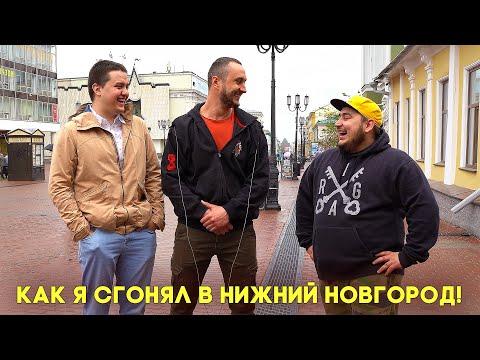 Околопутешествие или чем дышит Нижний | ОКОЛОКАЛЬЯНА в Нижнем Новгороде