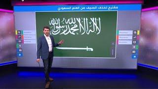 إزالة السيف من علم السعودية.. دعوة من كاتب سعودي تثير جدلا واسعا