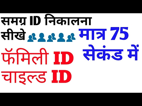 Check Now!!! : SSSM Id No, Samagra Id for Student and Samagra Portal family id