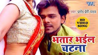 प्रमोद प्रेमी यादव का पहला गाना मार्किट में तहलका मचा दिया - देखने पर मजबुर कर देगा विडियो Bhojpuri