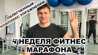 Фитнес дома. Облегченный комплекс упражнений. Фитнес марафон Алексея Динулова. Часть 4