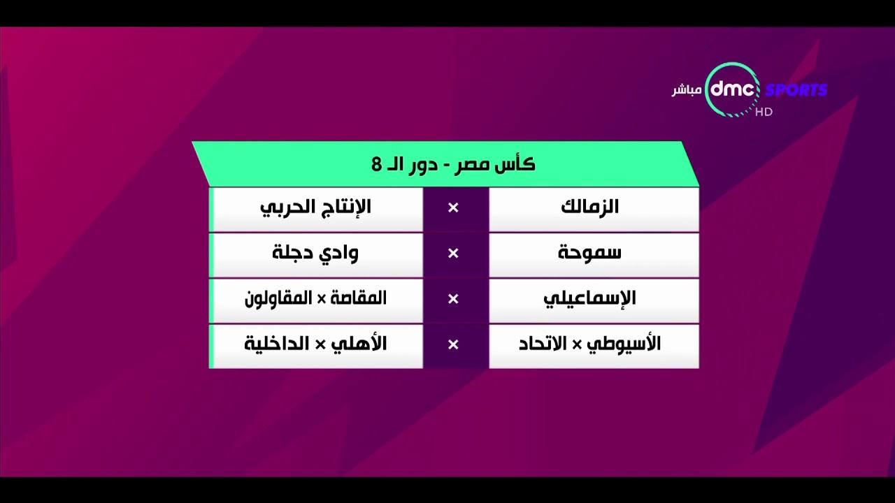 المقصورة محمد السباعي يعرض جدول مباريات دور الـ 8 من بطولة كأس مصر 20182017
