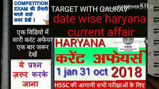 Haryana current affair 2018 complete(1 jan-31 oct तक) |  Current Affairs में एक number भी नहीं कटेगा