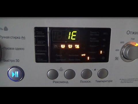 Стиральная машинка LG не набирает воду зависает ошибка 1Е