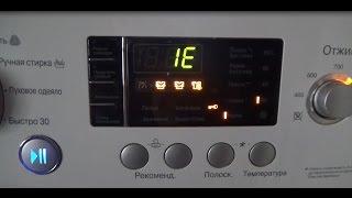 видео Почему стиральная машина не набирает воду